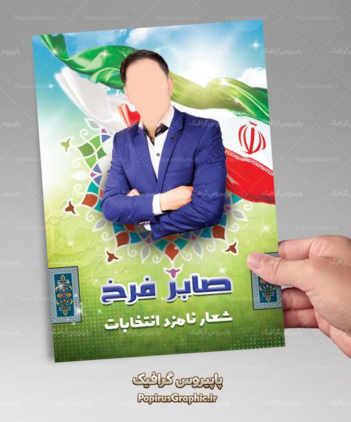 پوستر کاندیدا انتخاباتی