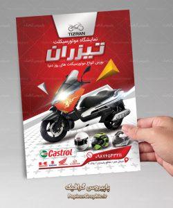 motor-poster-3450-PapirusGraphic.ir