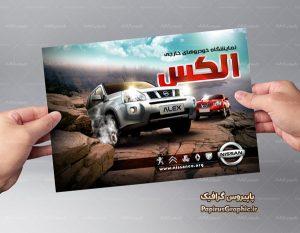 poster-namayeshgah-PapirusGraphic.ir