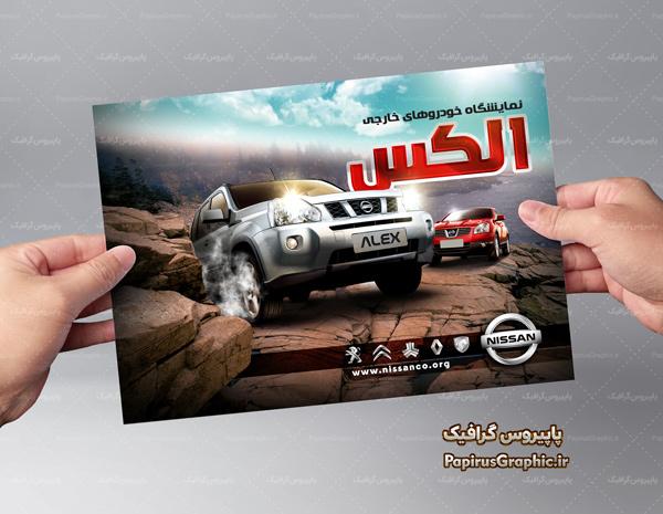 پوستر نمایشگاه خودرو لایه باز