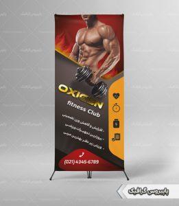 stand-fitness-3557-PapirusGraphic.ir