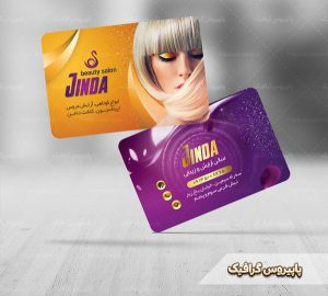 card visit salon zibaee-3816-PapirusGraphic.ir